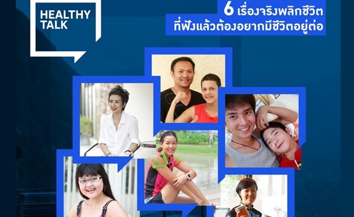 อลิอันซ์ อยุธยา ประกันชีวิต ชวนคนไทยรู้จักวางแผน มั่นใจใช้ชีวิต