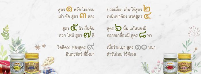 Indrajid-Thai-5