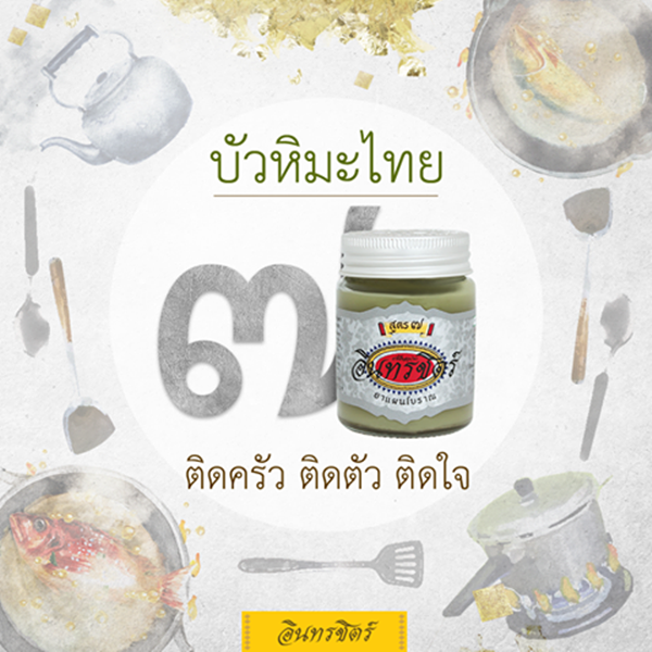 Indrajid-Thai-6