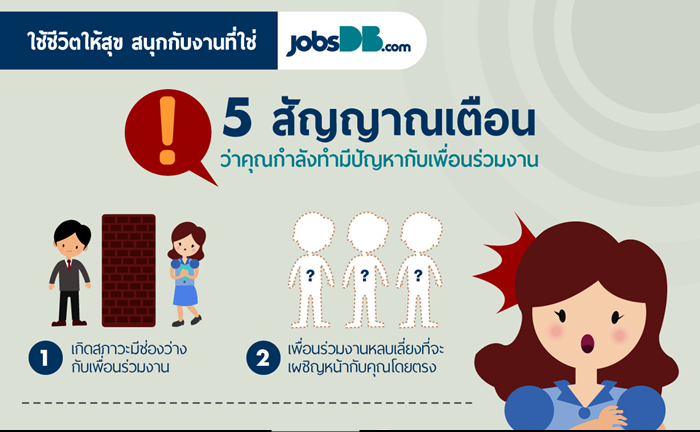 5 สัญญาณเตือนว่าคุณกำลังจะมีปัญหากับเพื่อนร่วมงาน