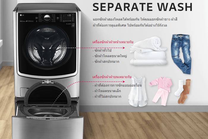 LG-TWIN-Wash-1-700