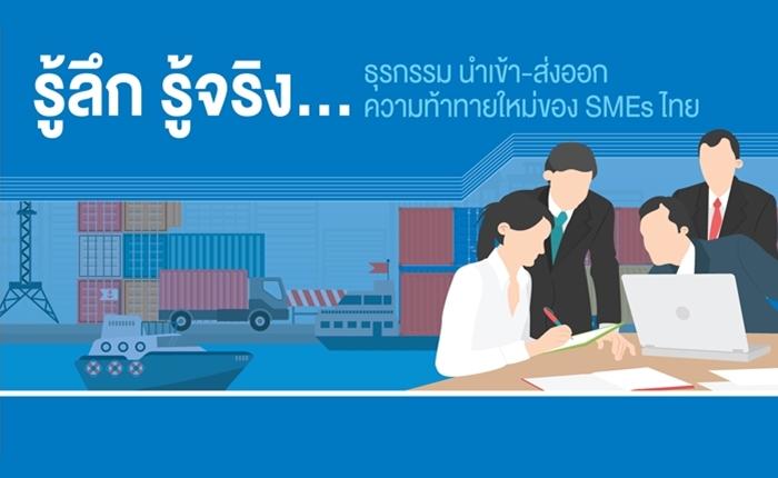 รู้ลึก รู้จริง… ธุรกรรมนำเข้า-ส่งออก ความท้าทายใหม่ของ SMEs ไทย
