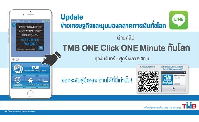 ทีเอ็มบี แนะนำ LINE Official Account TMB Business Insight เพิ่มฟังก์ชั่นอัพเดทข่าวตลาดเงิน
