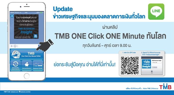 TMB-LINE1