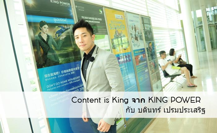 Content is King เผยเบื้องหลังความสำเร็จการทำ Video Advertising กับ บดินทร์ เปรมประเสริฐ จาก King Power