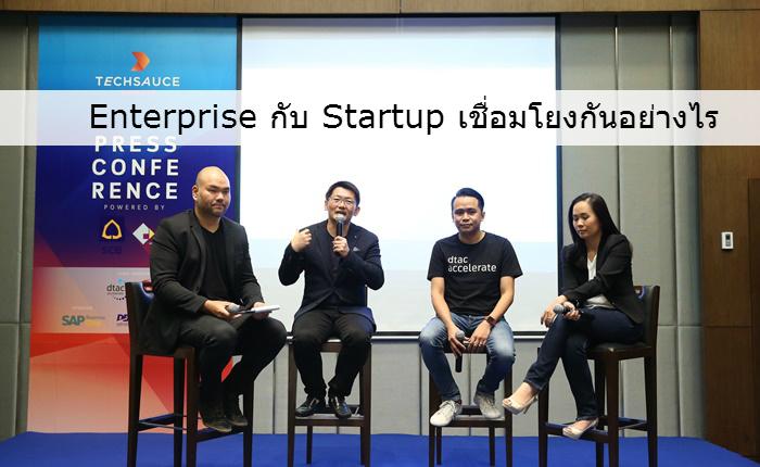 Enterprise กับ Startup เชื่อมโยงกันอย่างไร ฟังคำตอบจาก SCB, dtac และ Garena