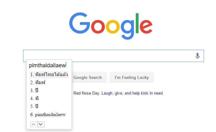 Pim Thai Dai Laew: ใช้ Google พิมพ์ภาษาคาราโอเกะ อังกฤษกลายเป็นไทย ง่ายนิดเดียว