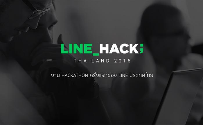 2 วันสุดท้าย! LINE ขอท้าเหล่าโปรแกรมเมอร์ ดีไซเนอร์ มาร่วมสร้าง Service เจ๋งๆกับ LINE HACK