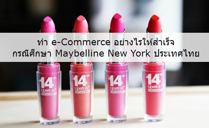 ทำ e-Commerce อย่างไรให้สำเร็จ กรณีศึกษา Maybelline New York ประเทศไทย