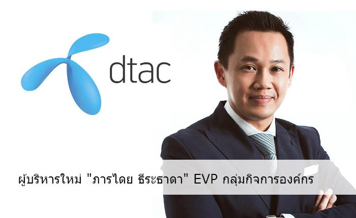new dtac
