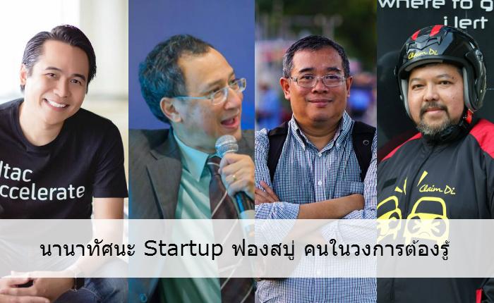 นานาทัศนะ Startup ฟองสบู่ เกิดขึ้นจริงหรือไม่ มีผลกระทบอย่างไร คนในวงการต้องรู้