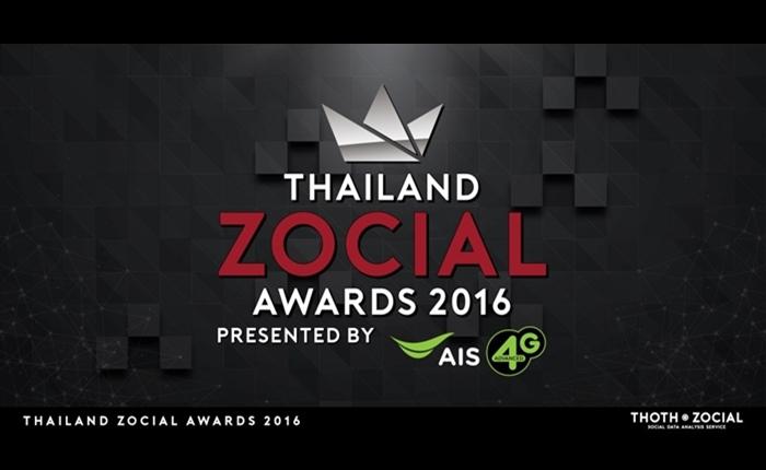 ประกาศแล้ว! รางวัล  ZOCIAL AWARDS  สุดยอดโซเชียลของประเทศไทย ปี 2016