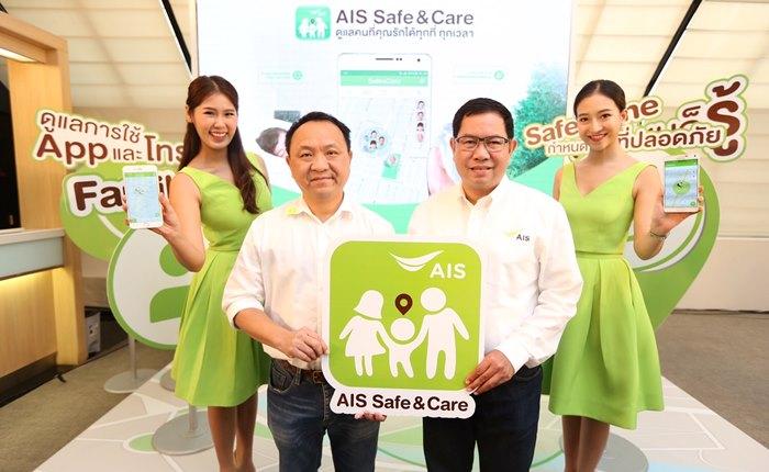 """เอไอเอส เปิดนวัตกรรมแอปพลิเคชั่นใหม่ """"Safe & Care"""" เป็นรายแรกในประเทศไทย"""