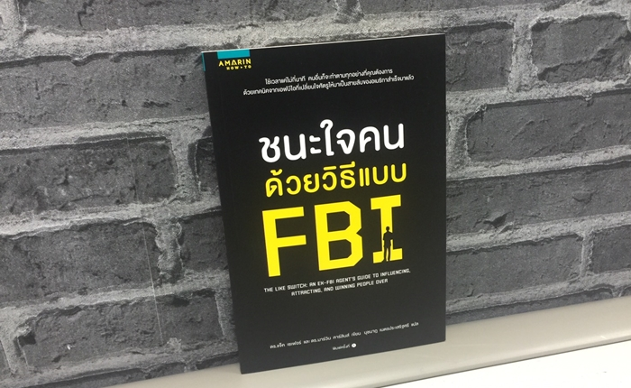ชนะใจคนด้วยวิธีแบบ FBI #แนะนำหนังสือ