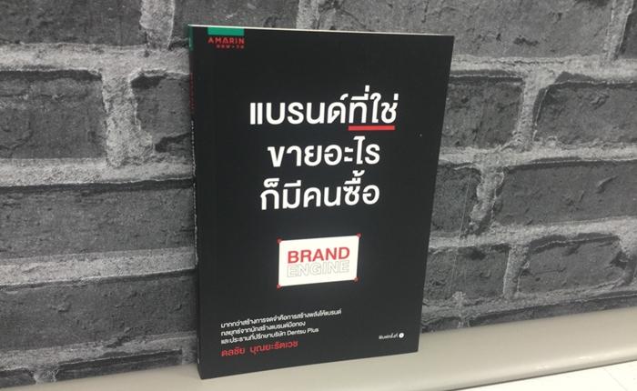 แบรนด์ที่ใช่ ขายอะไรก็มีคนซื้อ #แนะนำหนังสือ