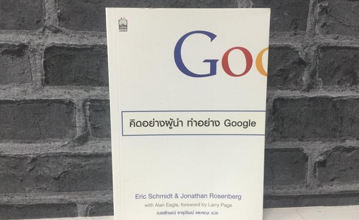 คิดอย่างผู้นำ ทำอย่าง Google #แนะนำหนังสือ
