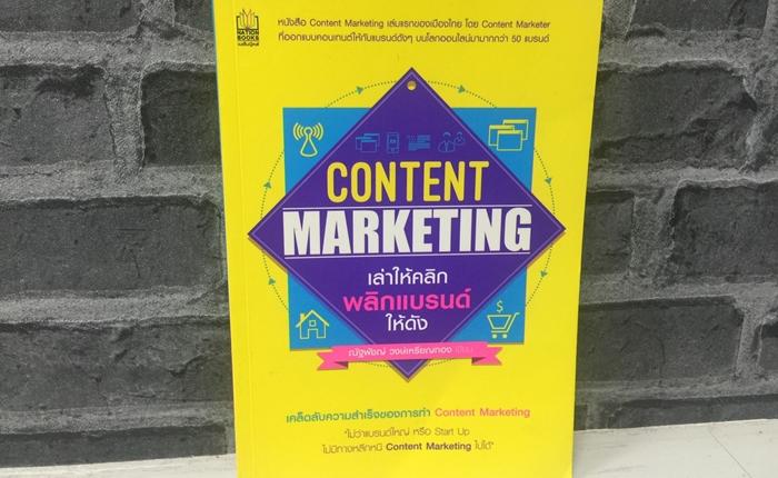 Content Marketing เล่าให้คลิก พลิกแบรนด์ให้ดัง #แนะนำหนังสือ
