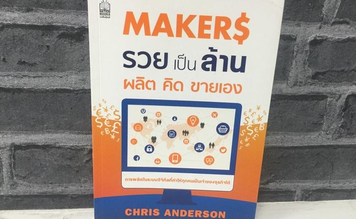 Makers รวยเป็นล้าน ผลิต คิด ขายเอง #แนะนำหนังสือ