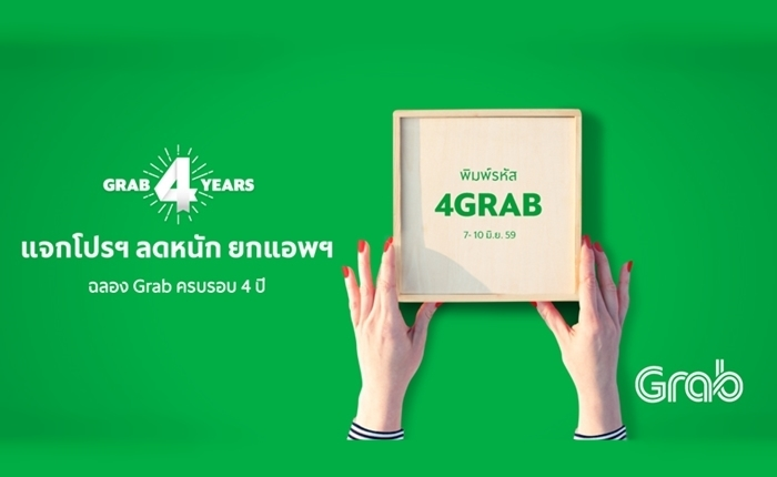 แกร็บ (Grab) ฉลองครบรอบ 4 ปี แจกโปรฯ ลดหนัก ยกแอพ!