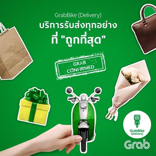 GrabBike-2