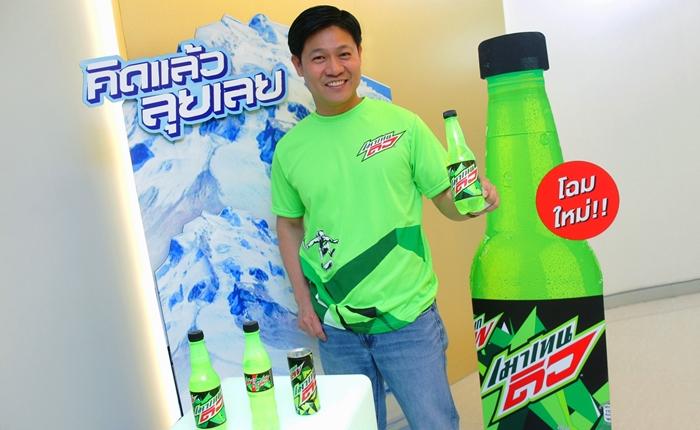 """เมาเทนดิว ปรับลุค–เปิดตัวโลโก้ใหม่ในไทย…ประเทศแรกในโลก! พร้อมส่งแคมเปญใหม่ ชวนวัยรุ่น """"คิดแล้ว ลุยเลย"""""""