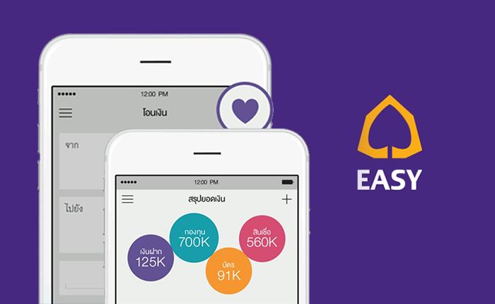 เปลี่ยนชีวิตให้อีซี่ ในคลิกเดียว ด้วย SCB Easy App อย่างงี้ต้องลอง!!
