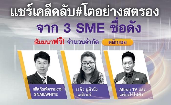 สัมมนา SCB SME Success ปีที่ 6#โตอย่างสตรอง ฟรี!