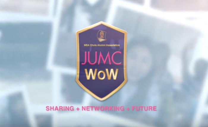 ค้นหาแรงบันดาลใจ และ ไอเดียต่อยอดทางธุรกิจกับโครงการ JUMC WoW #3 โดย MBA จุฬาฯ