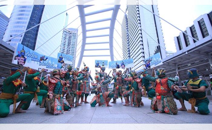 #เที่ยวไทยกันเถอะนะ เมื่อคนไทยหันไปเที่ยวเมืองนอกกันมากขึ้น กลุ่มคนอิสระที่รักศิลปะวัฒนธรรมไทยจึงเกิดไอเดียชวนคนเที่ยวไทยในสไตล์โขน