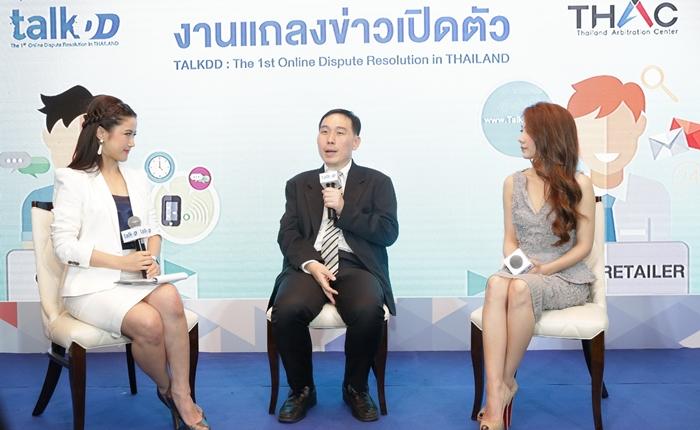 """""""ทอล์คดีดี"""" ลุยระงับข้อพิพาทเพื่อผู้ซื้อผู้ขายออนไลน์ครั้งแรกในประเทศไทย"""