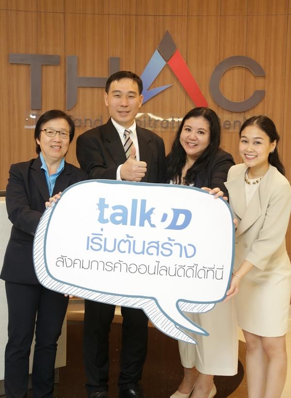 TalkDD-4
