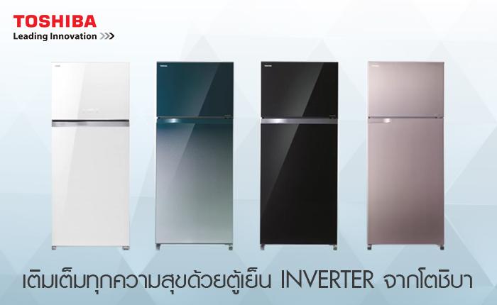 โตชิบา ผสานเทคโนโลยีสมัยใหม่ สู่ตู้เย็นอินเวิร์ทเตอร์ 2 ประตู ที่เก็บความสดได้นานสูงสุด