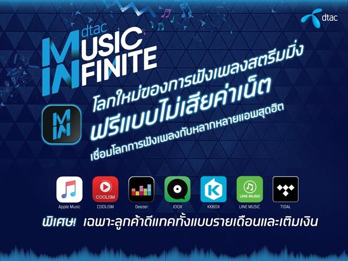 dtac-MUSIC-INFINITE-1