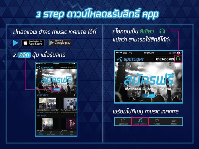 dtac-MUSIC-INFINITE-4