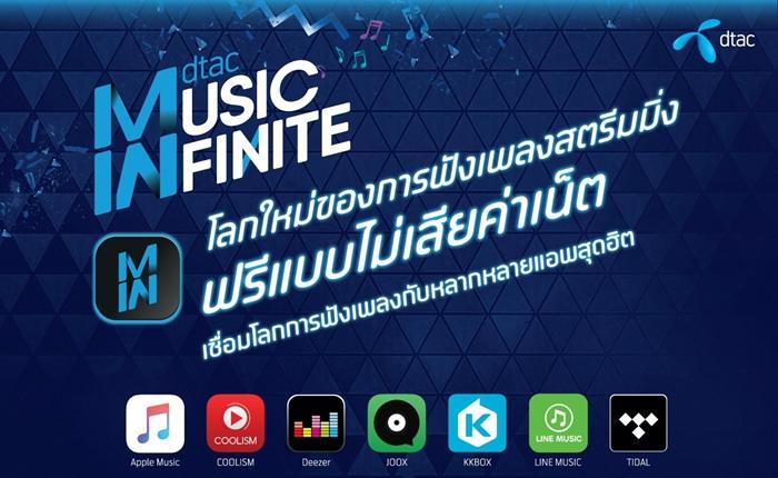 ดีแทค สร้างปรากฏการณ์แห่งความมันส์ เจ้าแรกของประเทศไทย ด้วยบริการ dtac MUSIC INFINITE