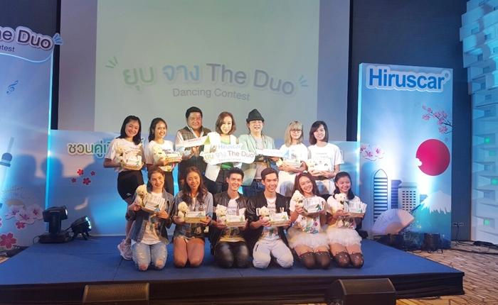 ดีเคเอสเอช (ประเทศไทย) สานฝันเด็กไทยผ่านกิจกรรมประกวดเต้น ยุบ…จาง The Duo Dancing Contest