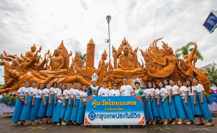 กรุงเทพประกันชีวิต ร่วมงานแห่เทียนเข้าพรรษาที่ใหญ่ที่สุด เพื่อสืบสานศิลปวัฒนธรรมไทย จ.อุบลราชธานี