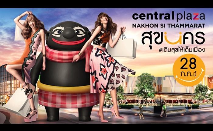 7 ไฮไลท์ที่ต้องไปเก็บให้ครบที่ #CentralPlaza NakhonSiThammarat เจอของเด็ด 28 ก.ค. นี้แน่นอน!