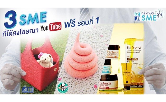 Double A ขอเชิญชวนคุณมาฝากร้านและได้ลงโฆษณาบน YouTube ฟรี!