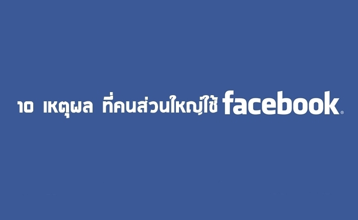 Facebook-big-blue
