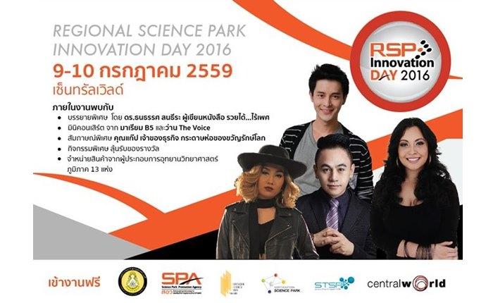 กระทรวงวิทย์ฯ จัดงาน RSP Innovation Day 2016  ผลักดันธุรกิจนวัตกรรม เพิ่มโอกาสทางการค้า