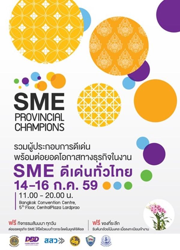 SME-Provincial-Champions-1