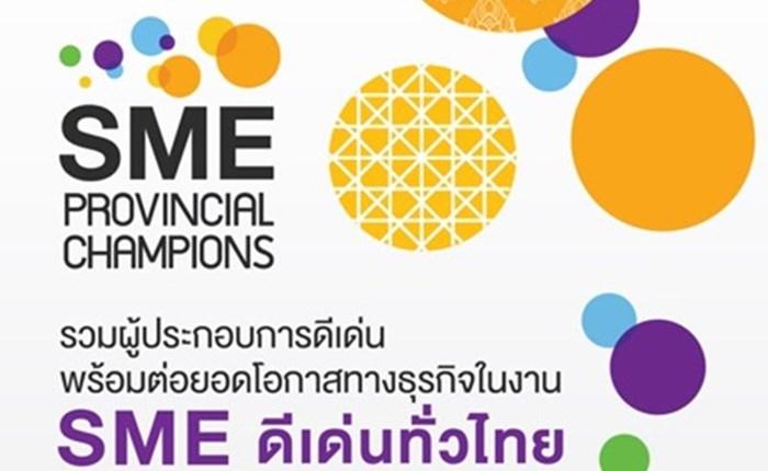 """พาณิชย์! นัด SME ดีเด่นทั่วไทย จัดงานในงาน """"SME Provincial Champions"""" 14-16 กรกฎาคม 2559"""