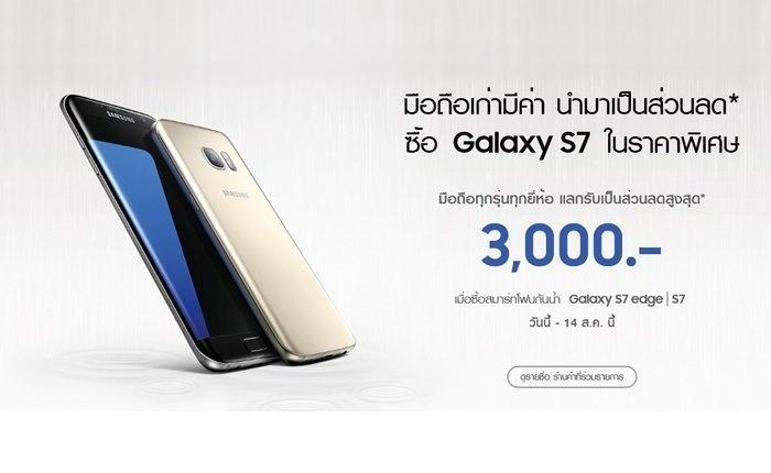 หน้าฝนนี้มีเซอร์ไพรส์ นำมือถือหรือแท็บเล็ตรุ่นใดก็ได้ มาแลกรับส่วนลดมูลค่า 3,000 บาท เพื่อซื้อ Galaxy S7 และ S7 edge