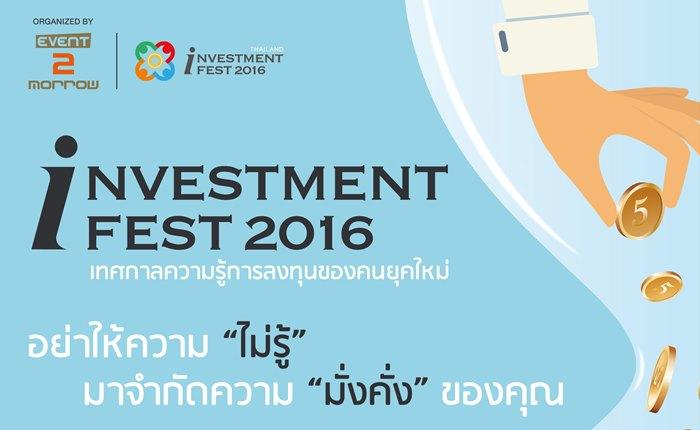 Thailand Investment Fest 2016 เทศกาลความรู้การลงทุนครั้งแรกของไทย ปล่อย 4 ศาสตร์ปฏิวัติการลงทุนยุคใหม่