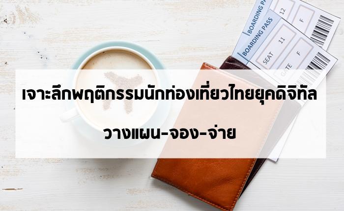 เจาะลึกพฤติกรรมนักท่องเที่ยวไทยยุคดิจิทัล วางแผน-จอง-จ่าย