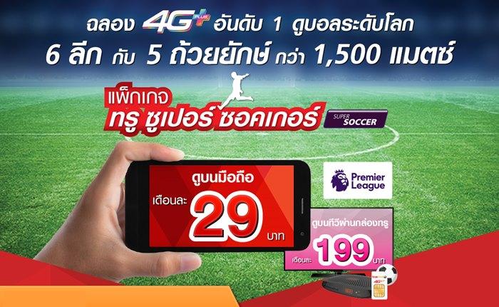 ทรูมูฟ เอช ฉลองเครือข่าย 4G อันดับ 1 ครอบคลุมทั่วไทย นำคอนเทนต์ระดับโลก พรีเมียร์ลีก อังกฤษ ให้คนไทยได้ชมทุกแมตช์