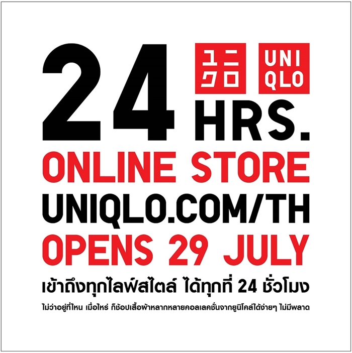 UNIQLO Online Store AW-700