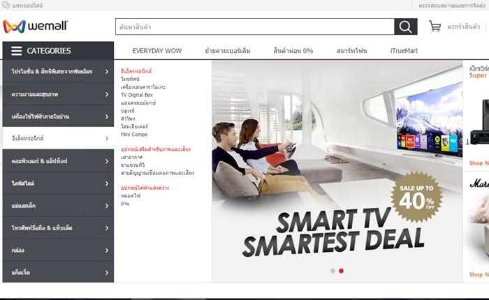 เปิดตัว WeMall ห้างออนไลน์เน้นสินค้ามีแบรนด์ เจ้าของเดียวกับ iTrueMart
