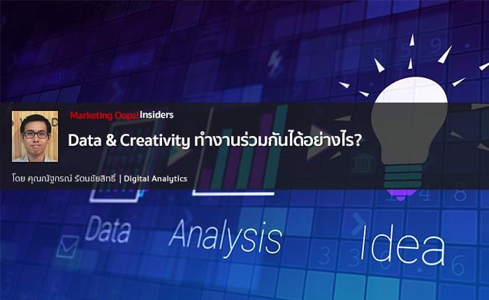 Data & Creativity ทำงานร่วมกันได้อย่างไร?